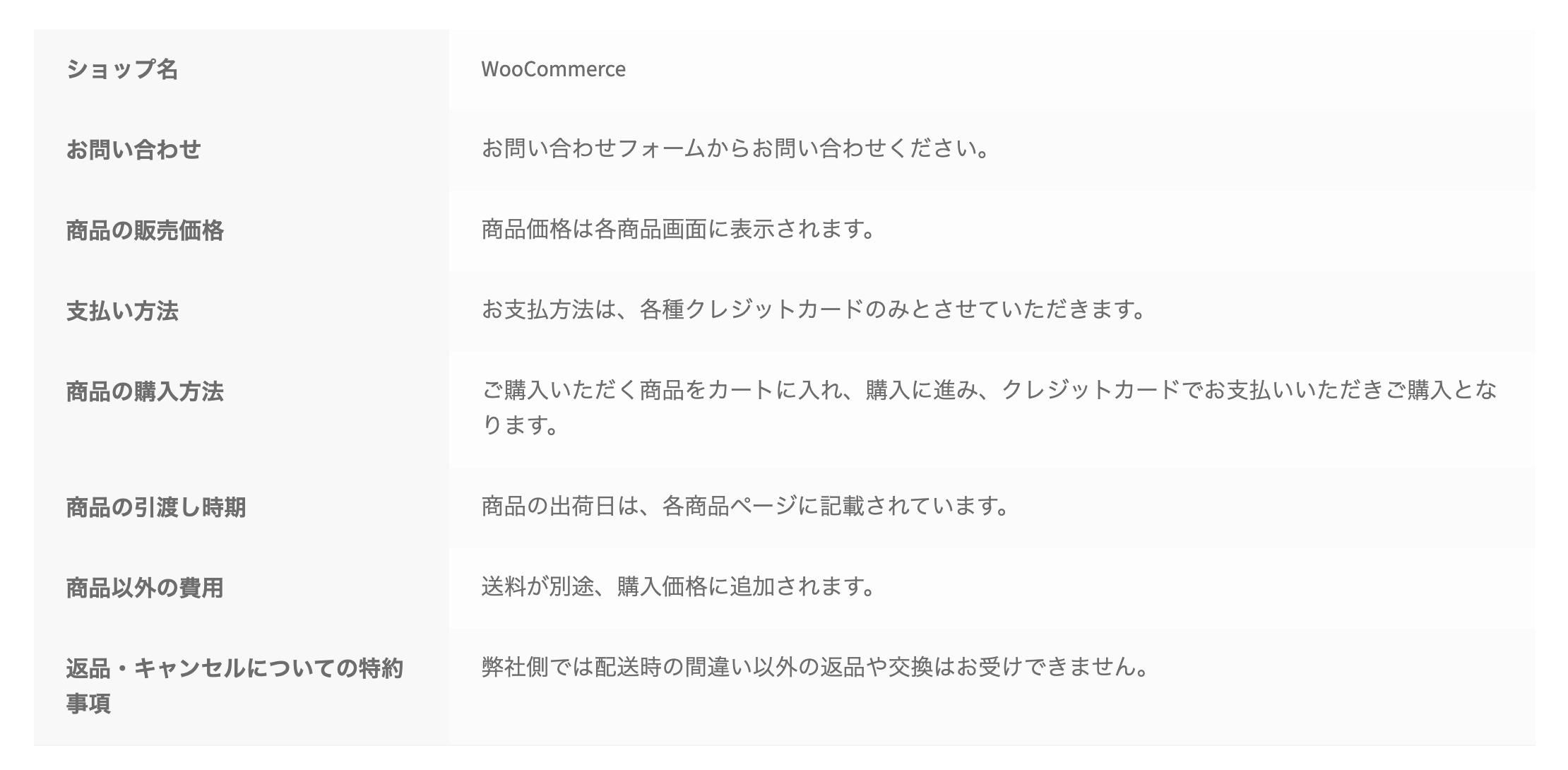 WooCommerceの特商法ページ