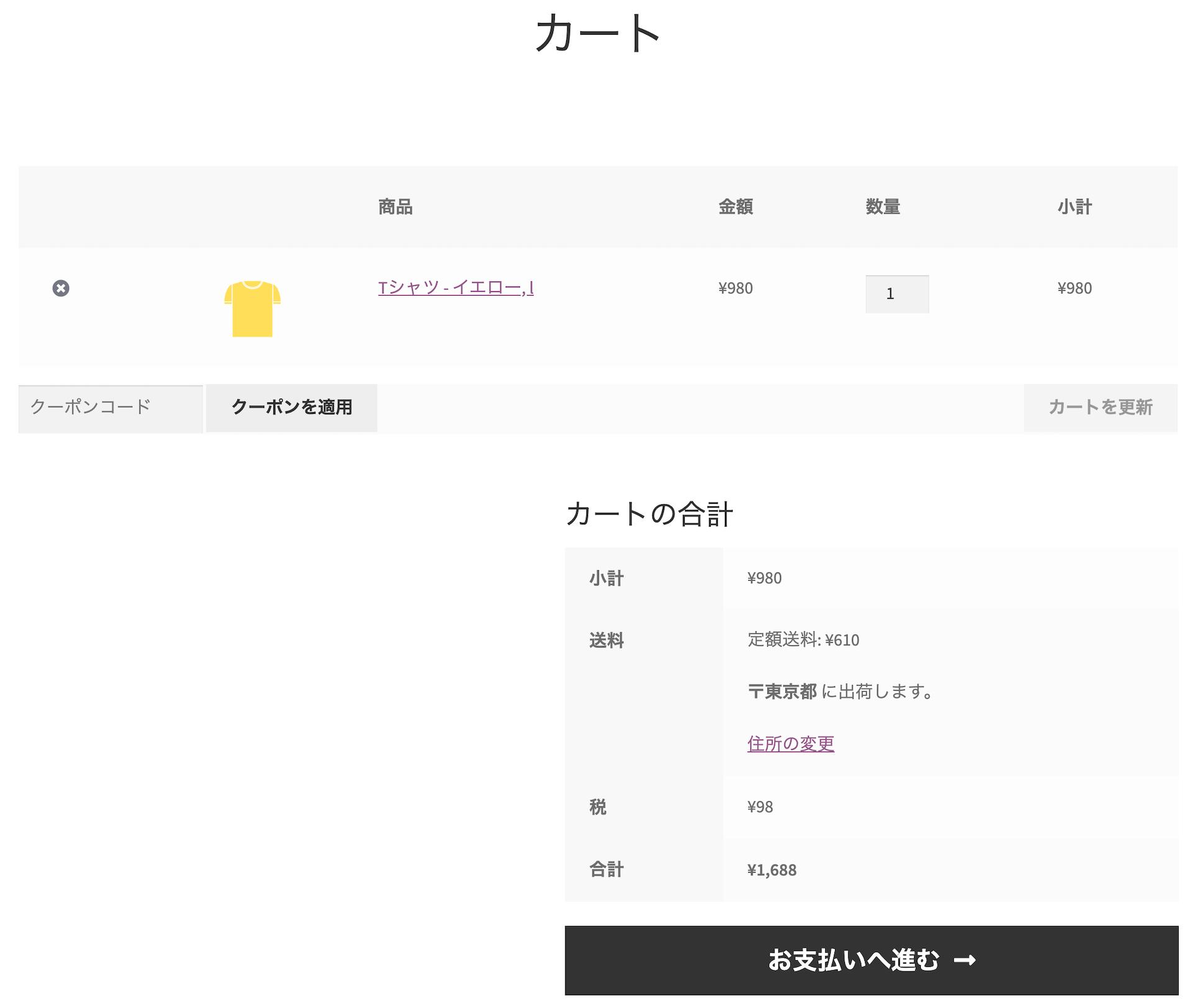 WooCommerce カート 送料変更 2