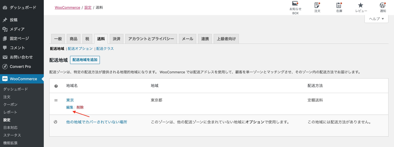 WooCommerce クーポンで送料無料 配送地域で送料無料を追加