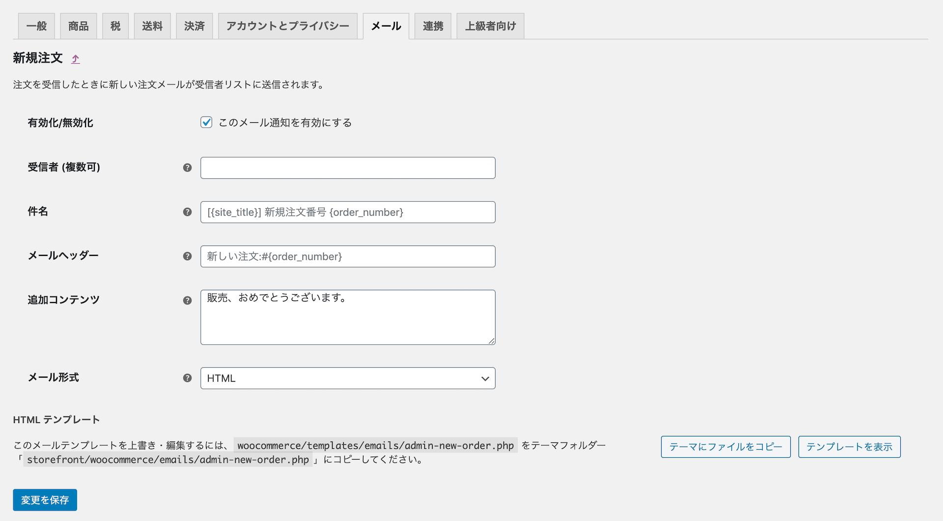 WooCommerce メール設定 各メールの管理