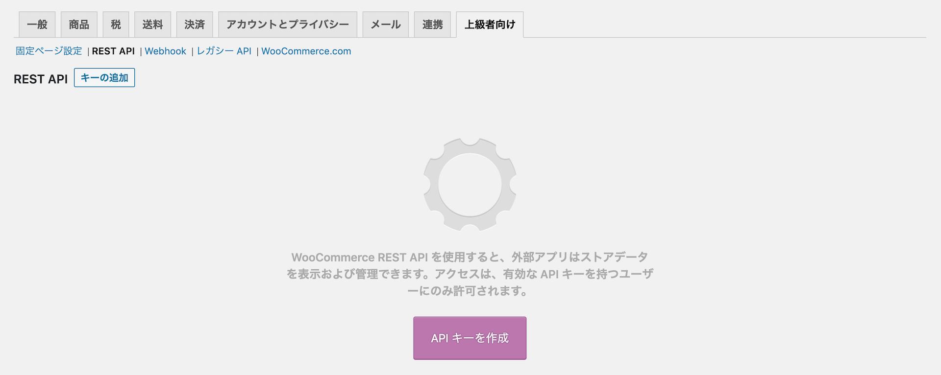 WooCommerce 上級者向けのREST APIの設定
