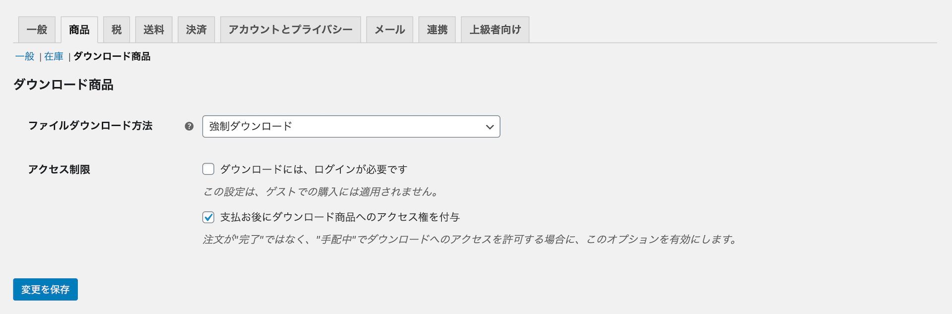WooCommerce 商品のダウンロード商品の設定