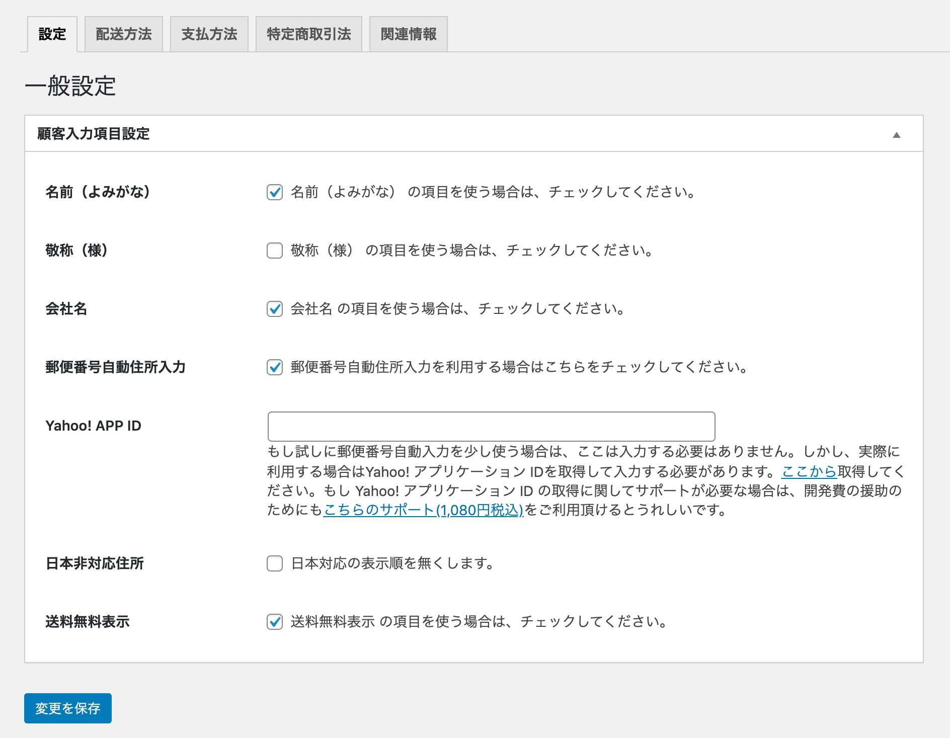 WooCommerce 日本設定 設定