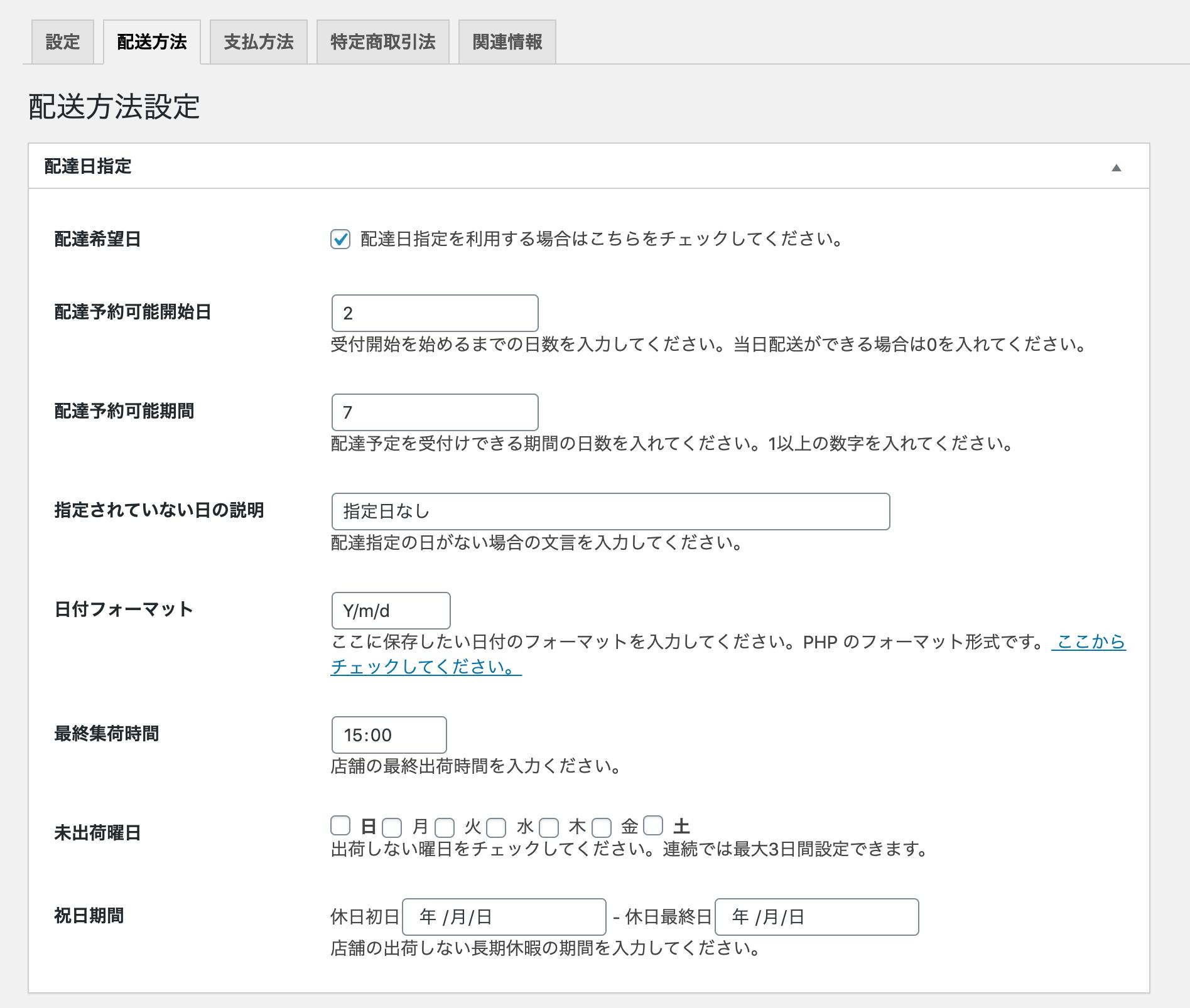 WooCommerce 日本設定 配送設定 1