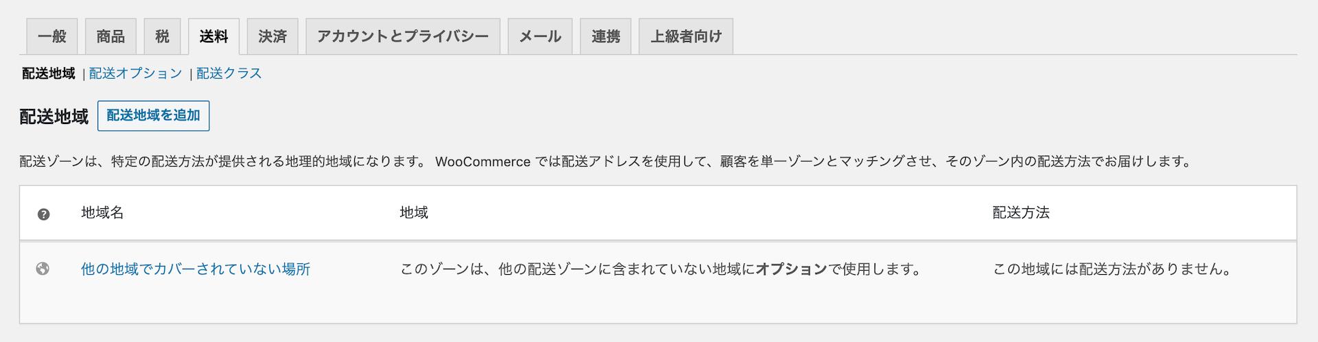 WooCommerce 送料の配送地域の設定