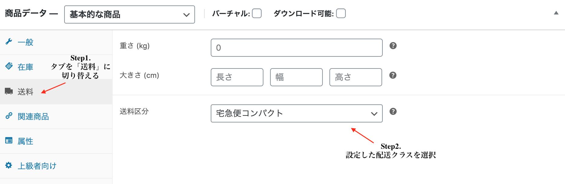 WooCommerce 送料区分の設定