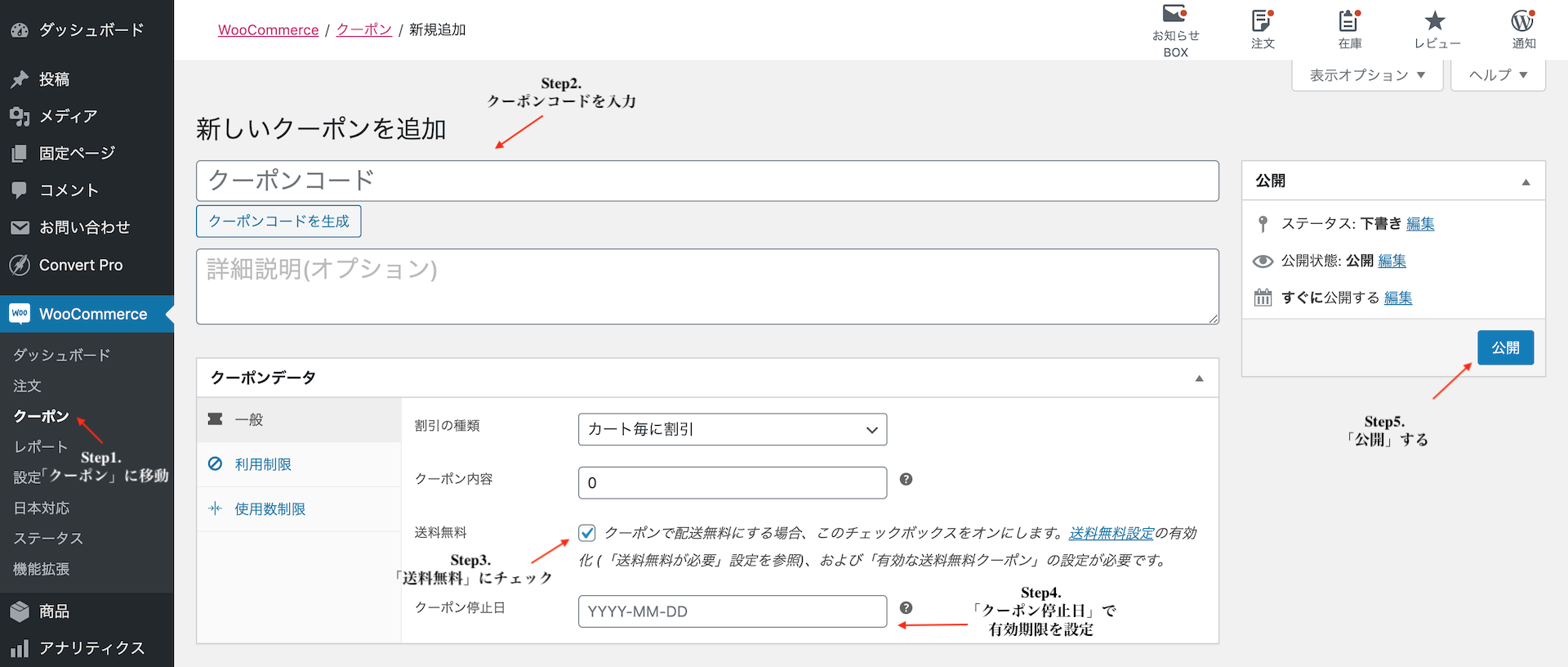 WooCommerce 送料無料クーポンを発行する方法