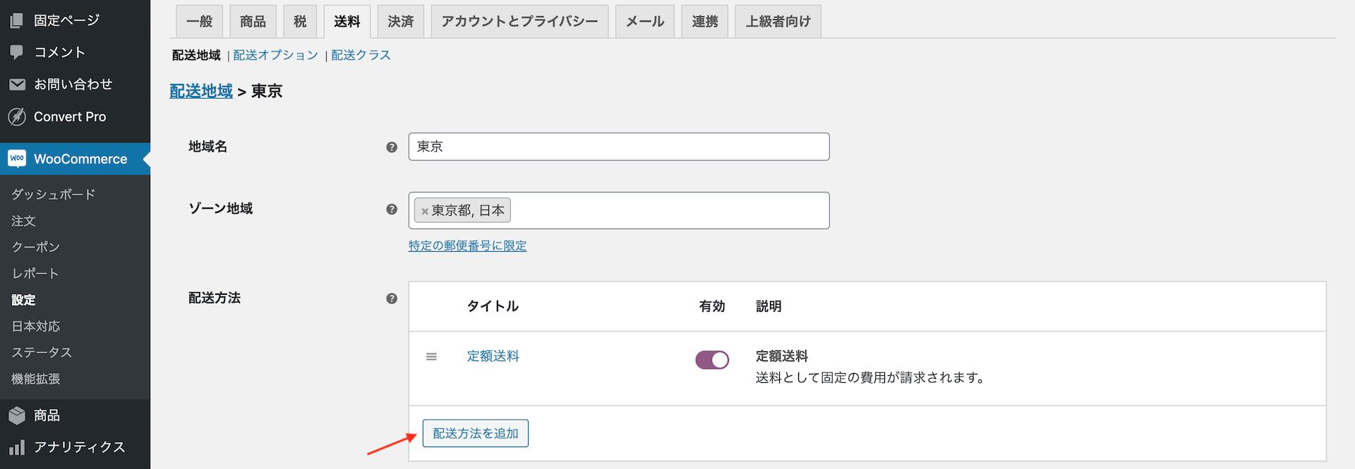 WooCommerce 配送方法の追加で送料無料を追加