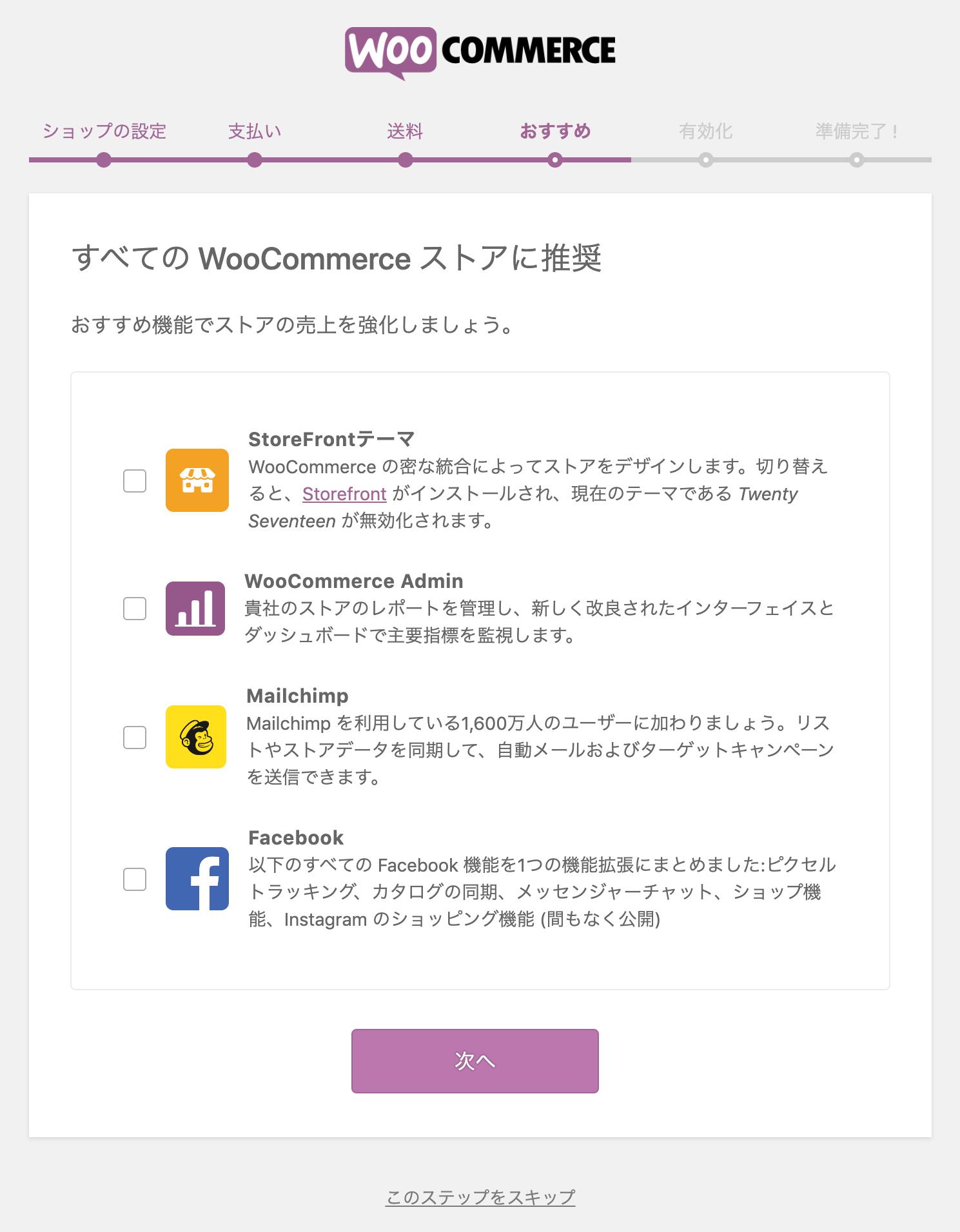 WooCommerce 関連プラグインの設定