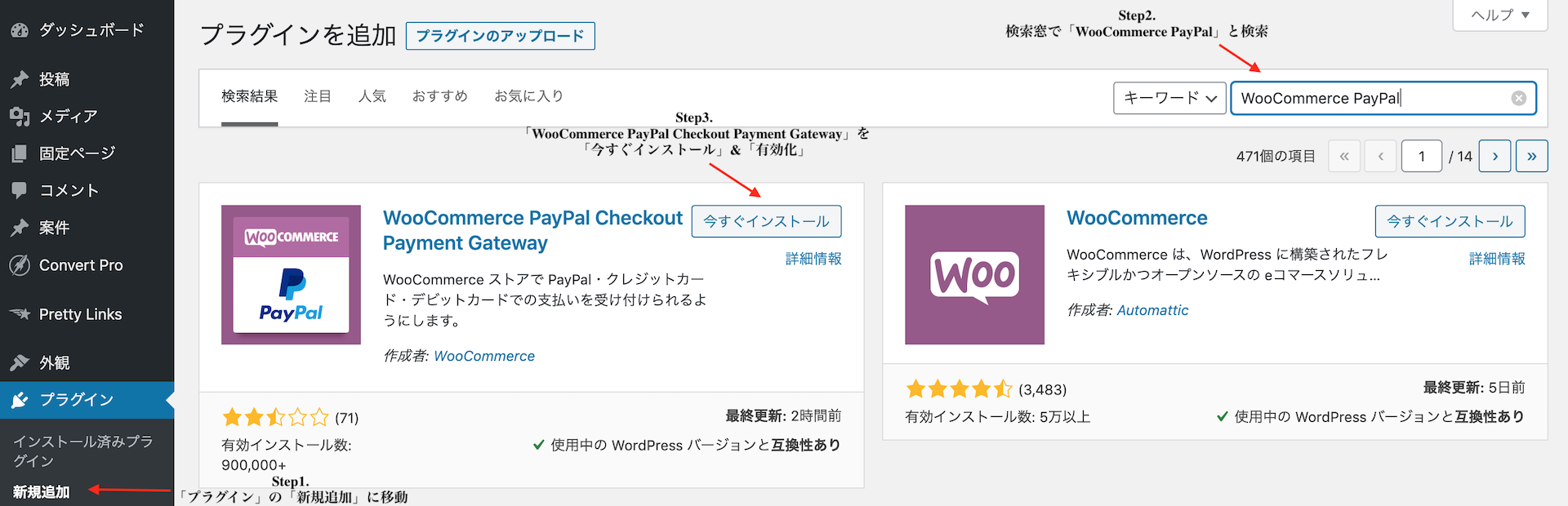 WooCommerce PayPal Checkout Payment Gatewayプラグインのインストール