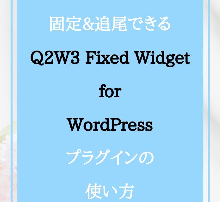 サイドバーを固定&追尾できるQ2W3 Fixed Widget for WordPressプラグインの使い方