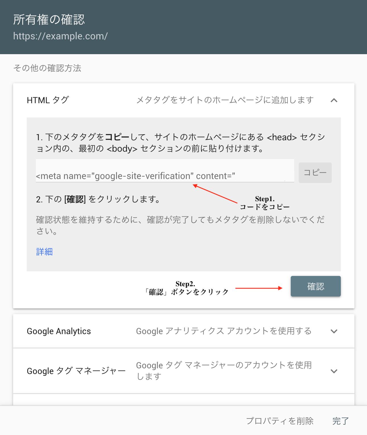 サーチコンソール HTMLタグを追加