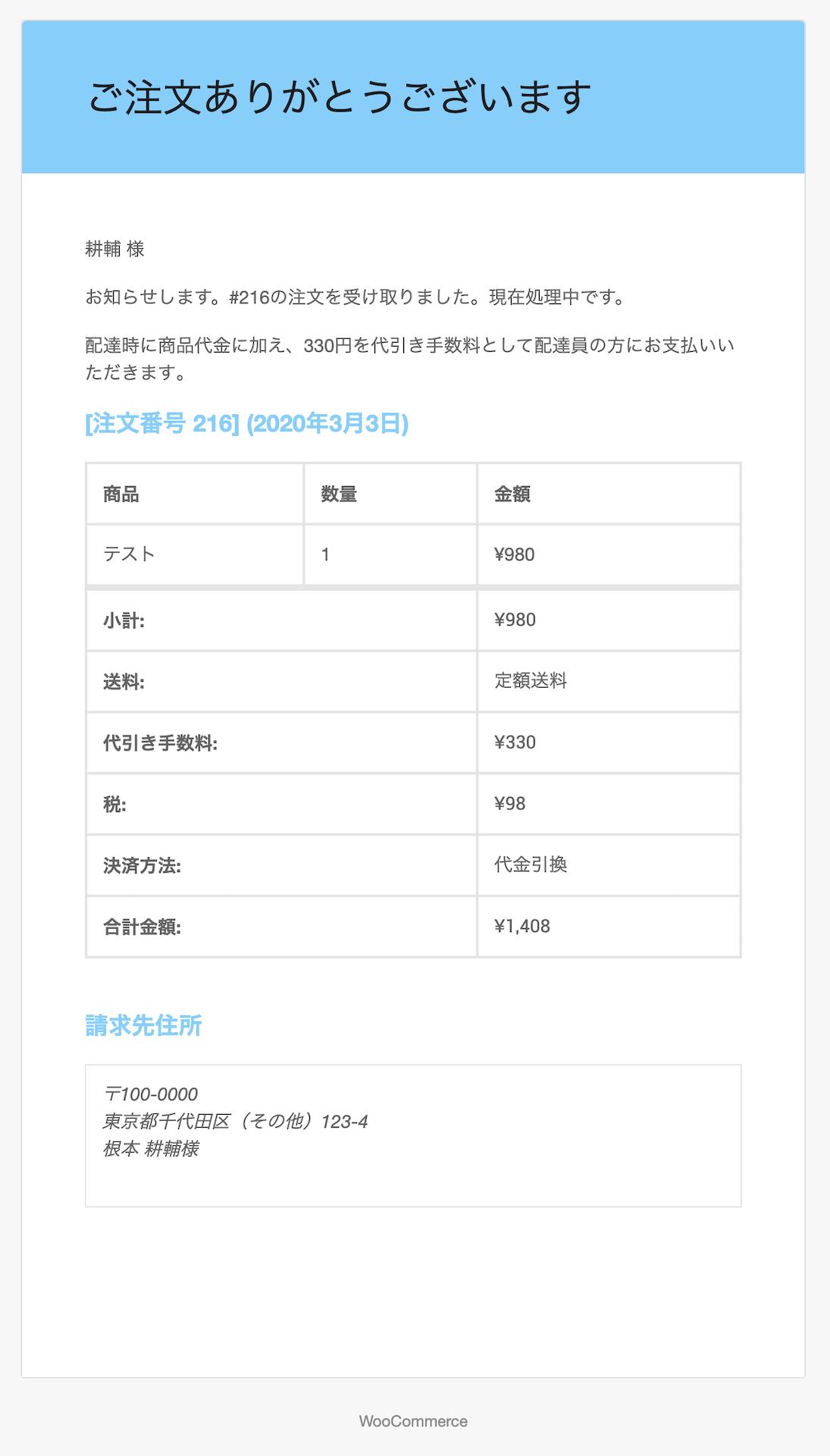 代金引換の注文 メール
