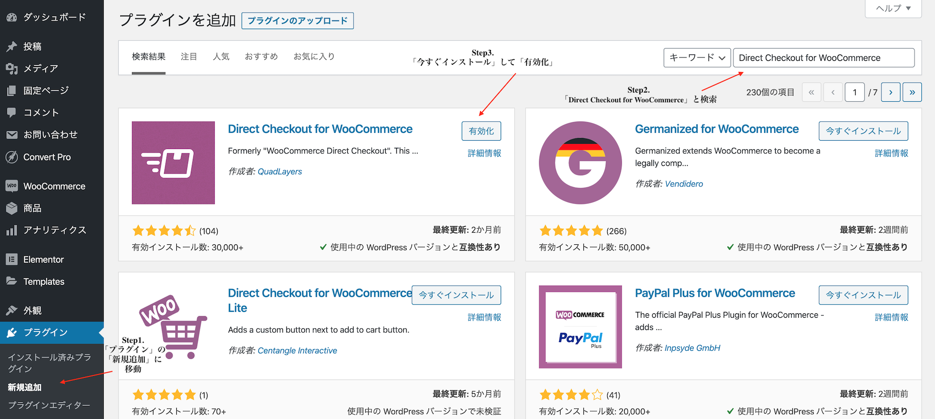 Direct Checkout for WooCommerceプラグインをインストールする