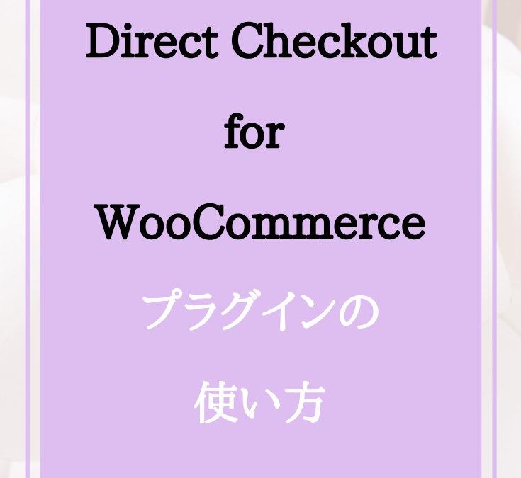 Direct Checkout for WooCommerceプラグインの使い方