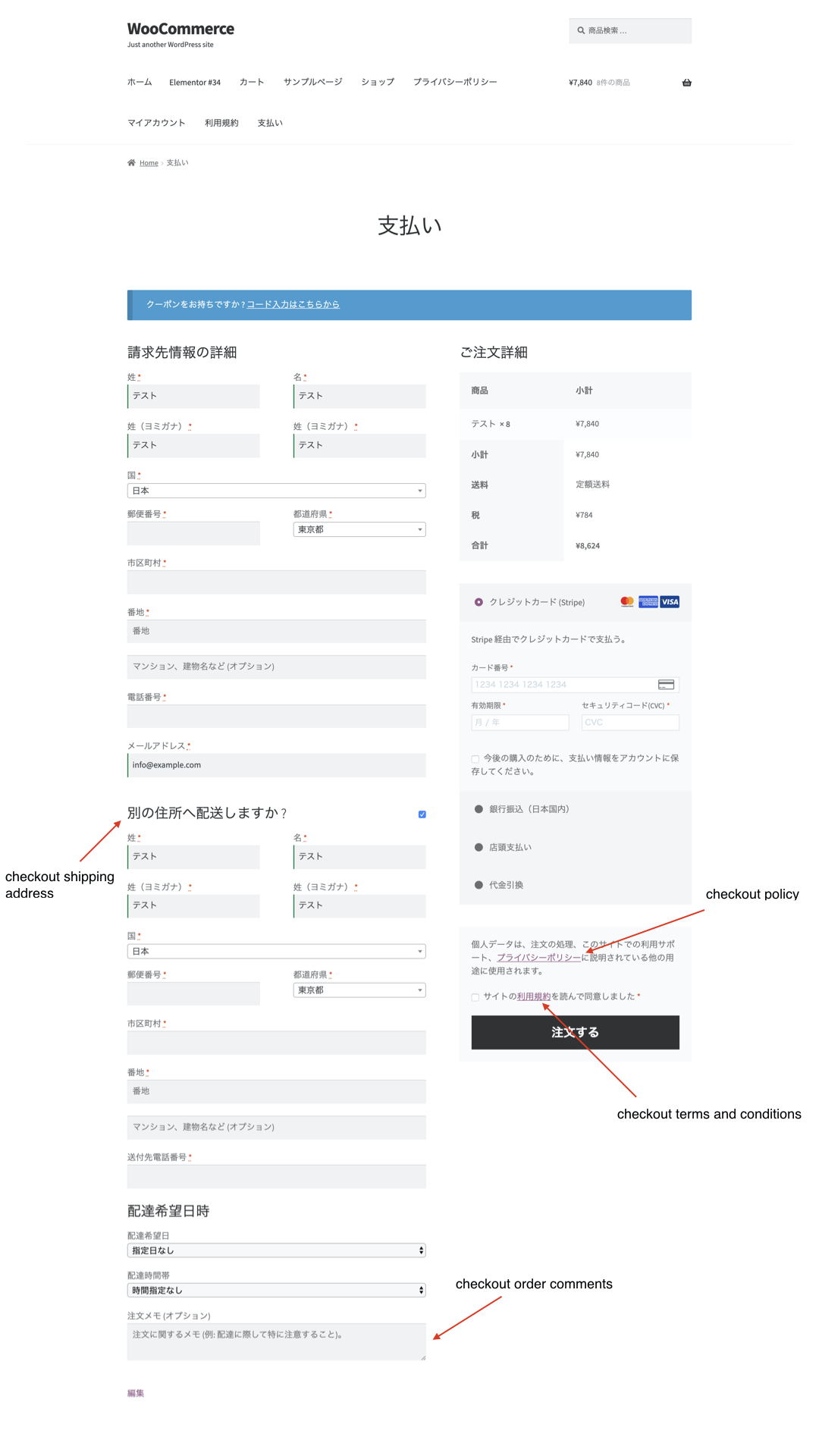 Direct Checkout for WooCommerce Checkout設定 1