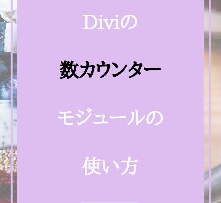 Diviの数カウンターモジュールの使い方