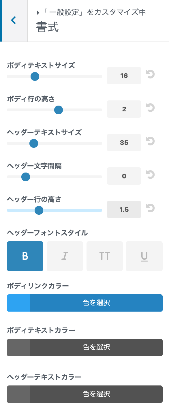 Divi テーマカスタマイザー 一般設定 書式 1
