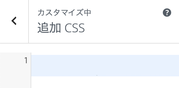 Divi テーマカスタマイザー 追加CSS