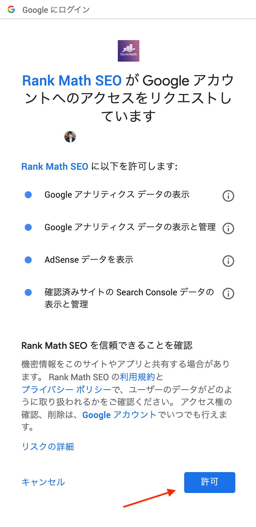 GoogleアカウントでRank Mathのアクセスを許可