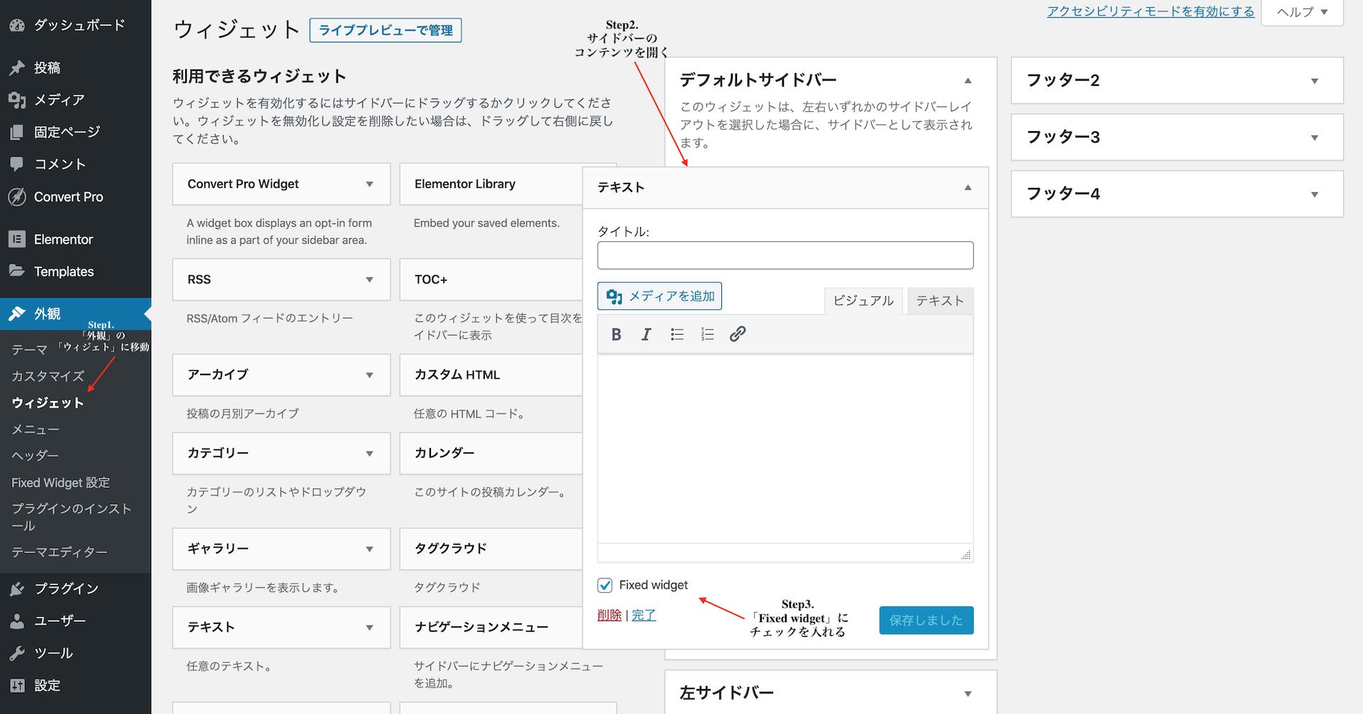 Q2W3 Fixed Widget for WordPressでサイドバーを固定化する方法