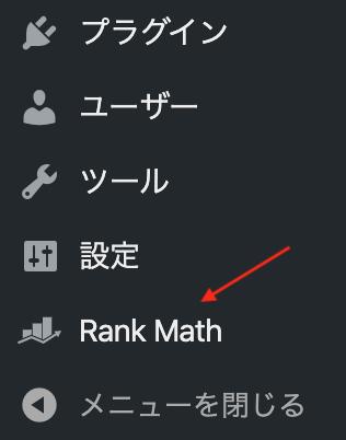 Rank Mathのタブ