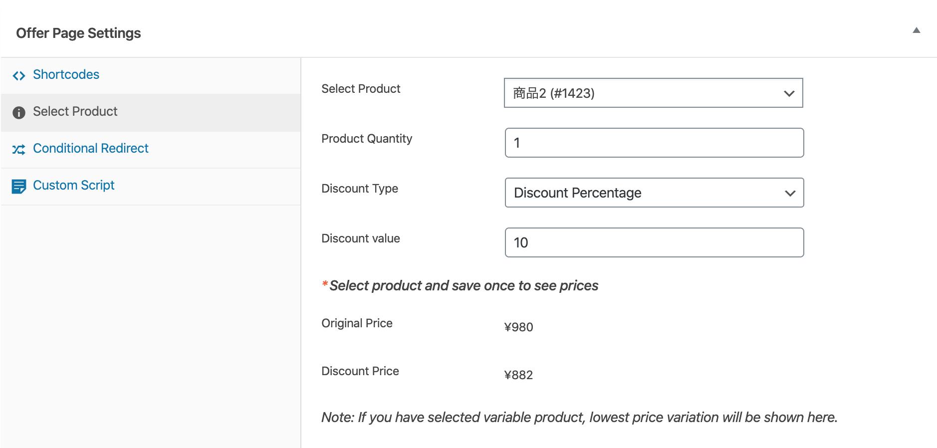 CartFlowsでのアップセルページの設定 Select Product