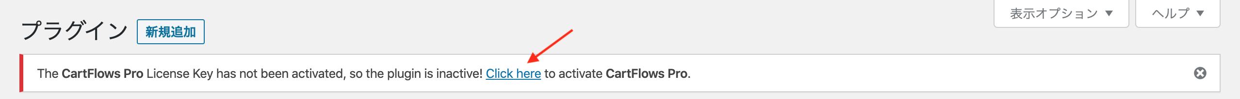 CartFlows Proのアクティベートをする