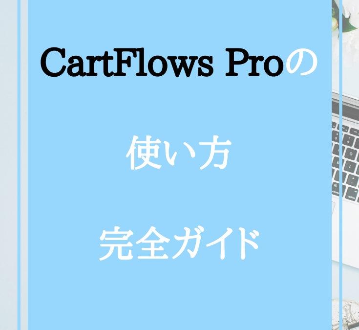 CartFlows Proの使い方:完全ガイド