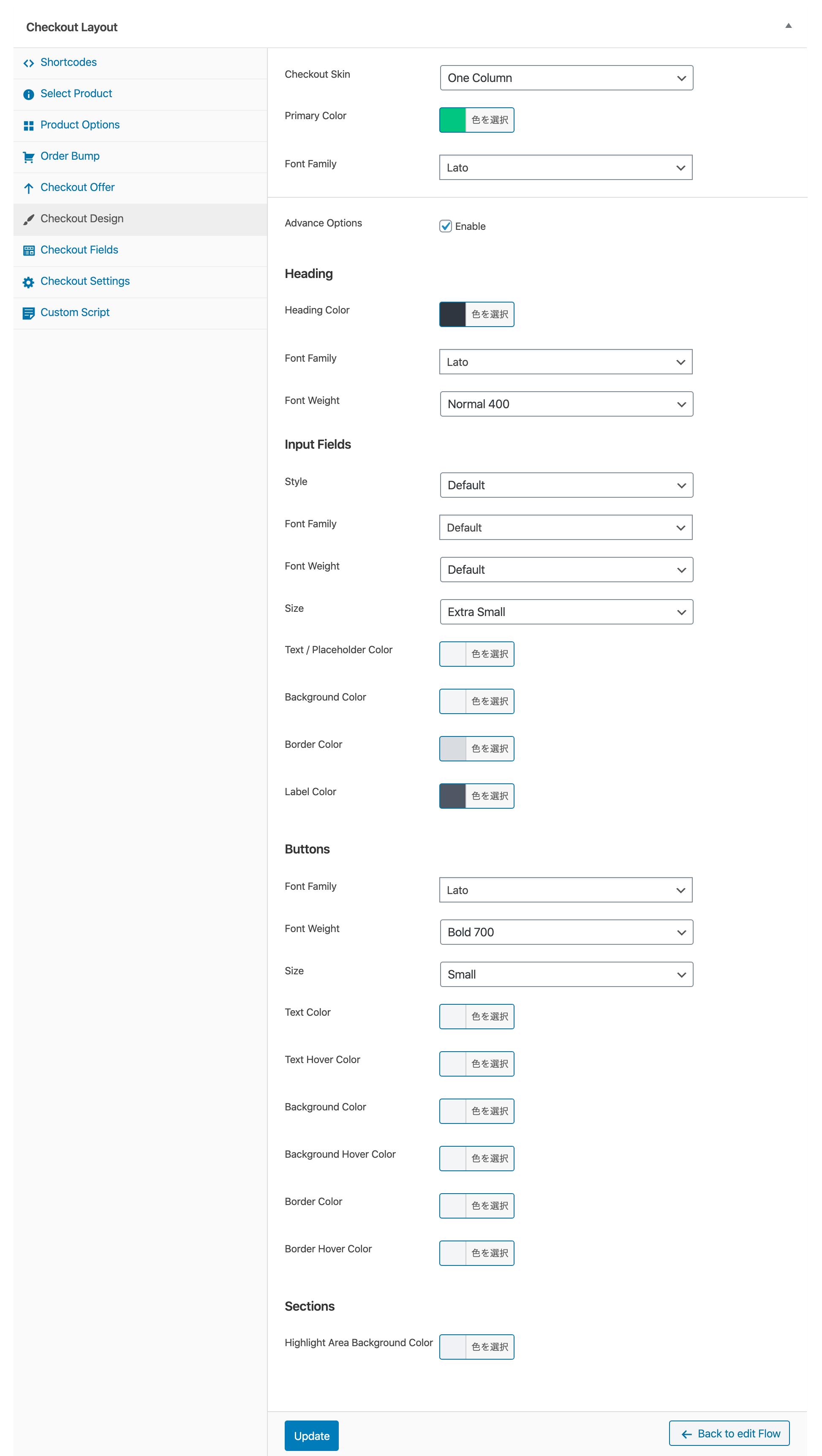CartFlows ProのCheckout Design