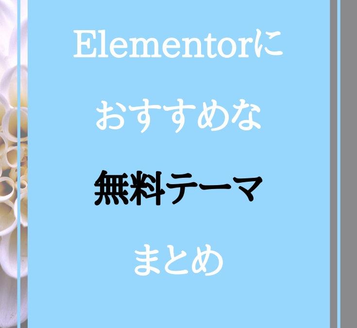 Elementorにおすすめな無料テーマまとめ