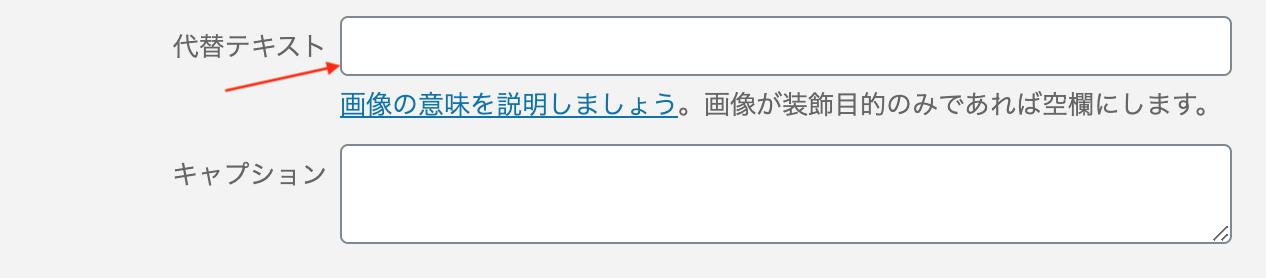 altタグの設定 代替テキストの欄に記入