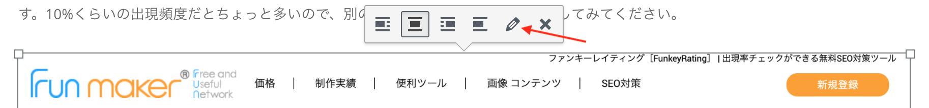 altタグの設定 画像の編集アイコンをクリック