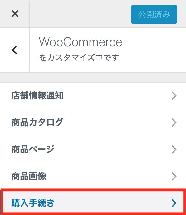 カスタマイズ WooCommerce 購入手続き