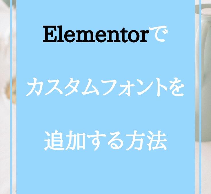 Elementor Proでカスタムフォントを追加する方法