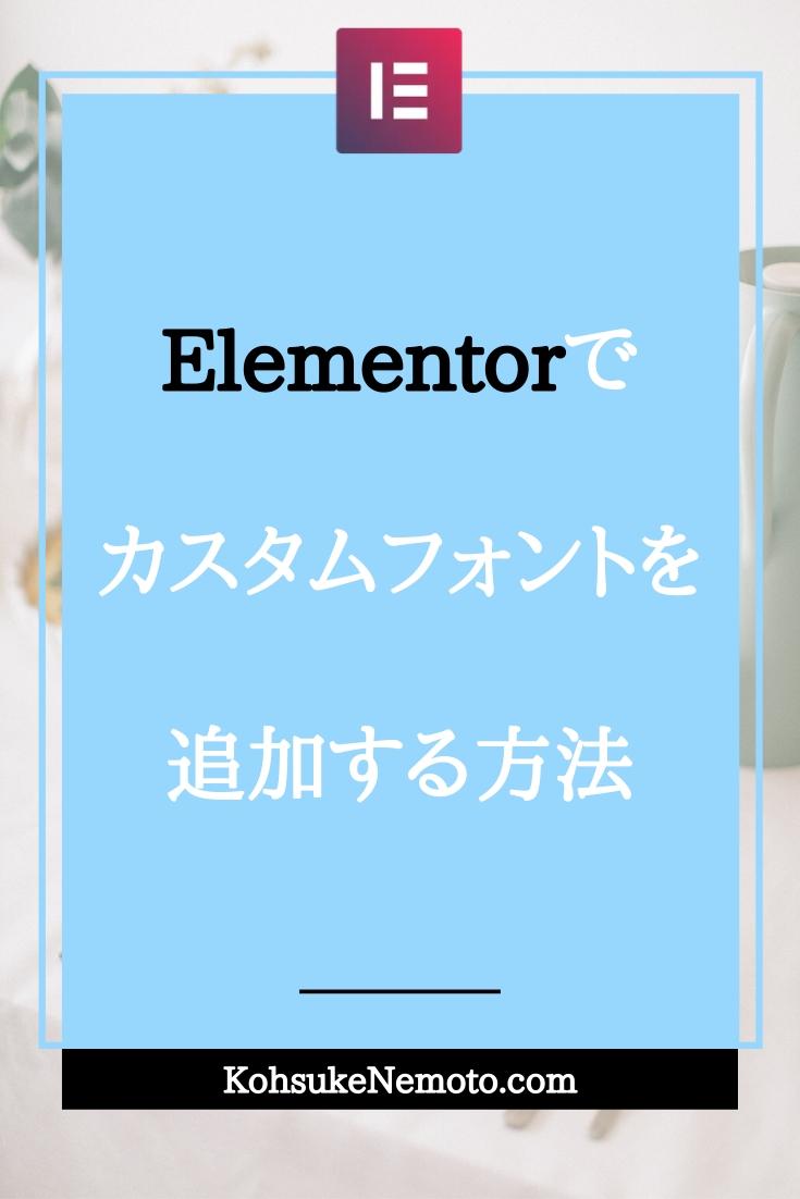 Elementorでカスタムフォントを追加する方法