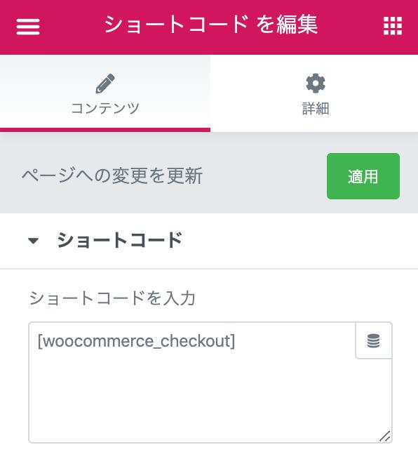 Elementorのショートコードウィジェットにコードを追加する