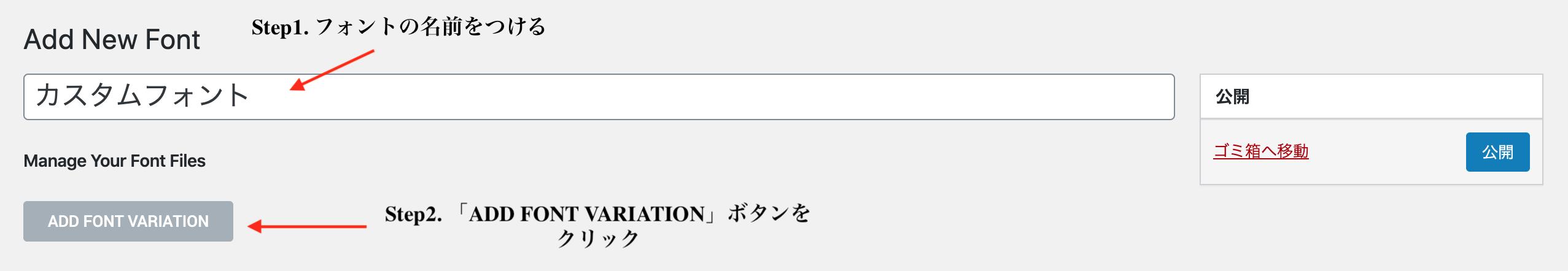 Elementor カスタムフォント 名前を入力し「ADD FONT VARIATION」
