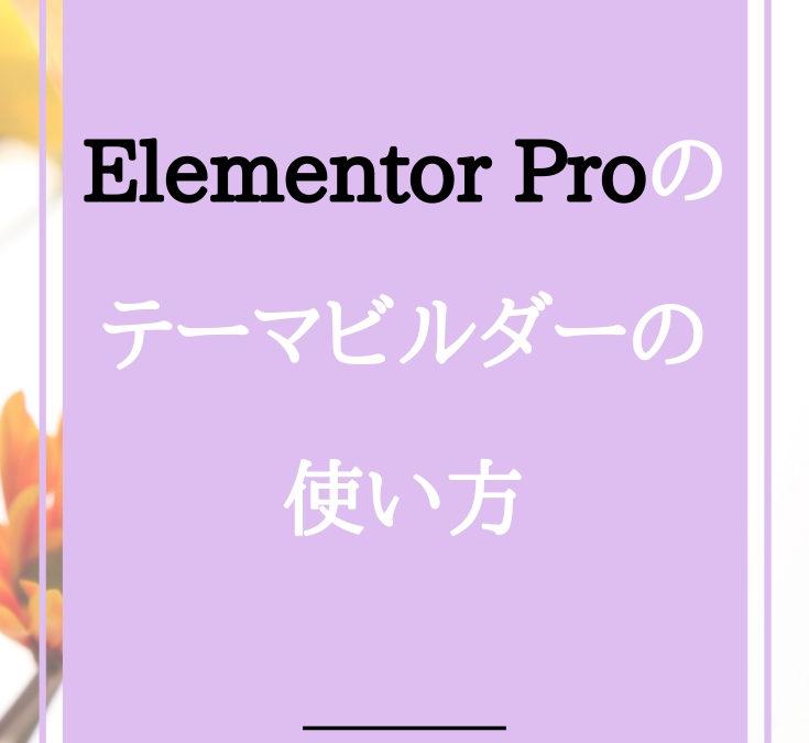 Elementor Proのテーマビルダーとは?