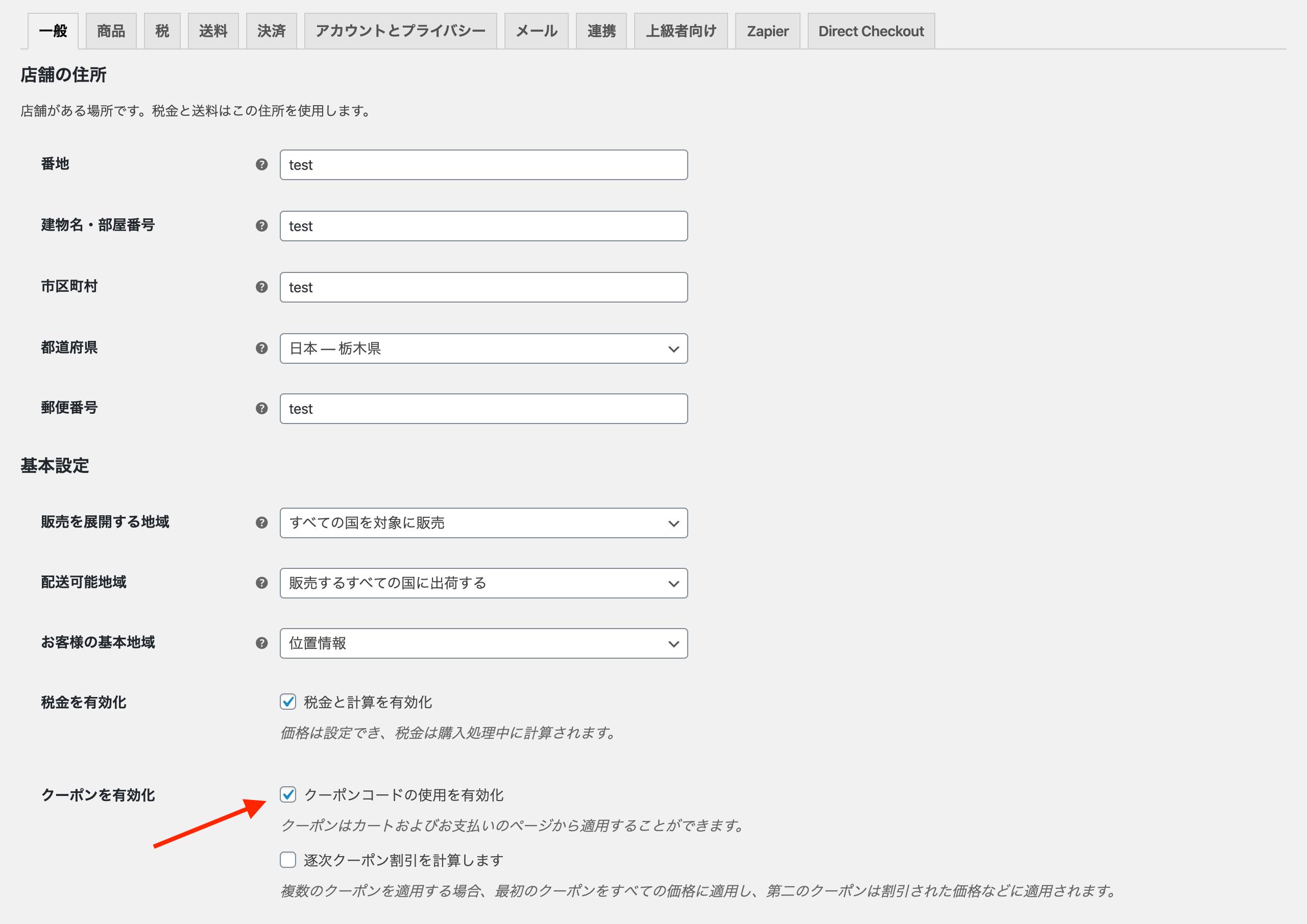 WooCommerceでクーポンコードのフィールドを非表示にする方法
