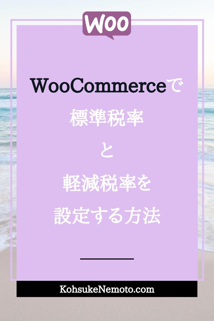 WooCommerceで標準税率と軽減税率の設定をする方法