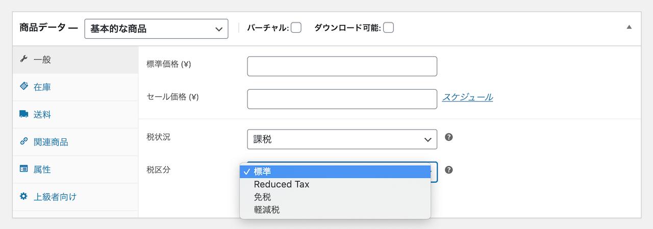 WooCommerce 商品での税金の割り当て