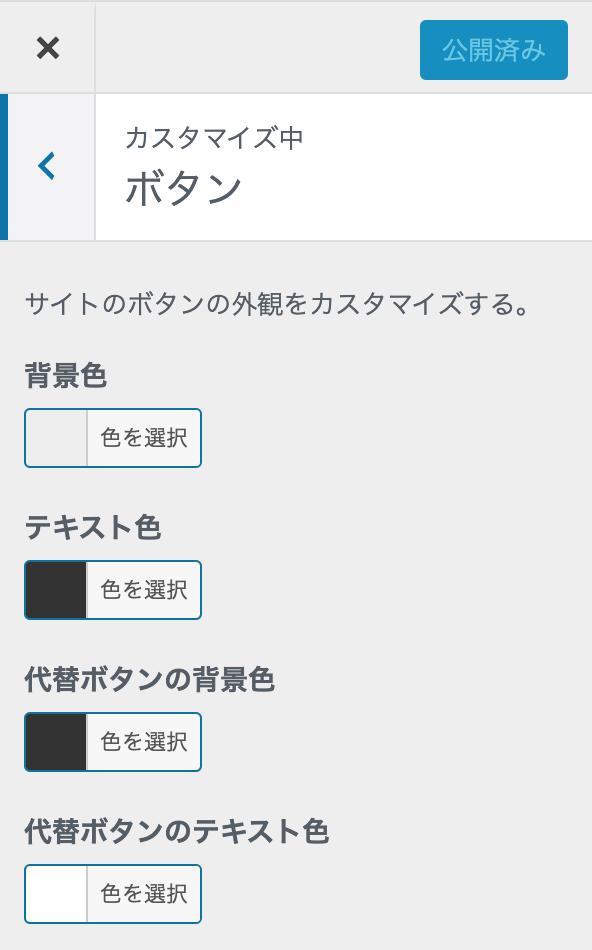 WooCommerce 決済ボタンの色を変更する