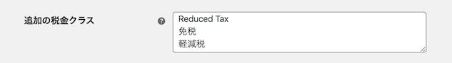 WooCommerce 税 追加税金クラス