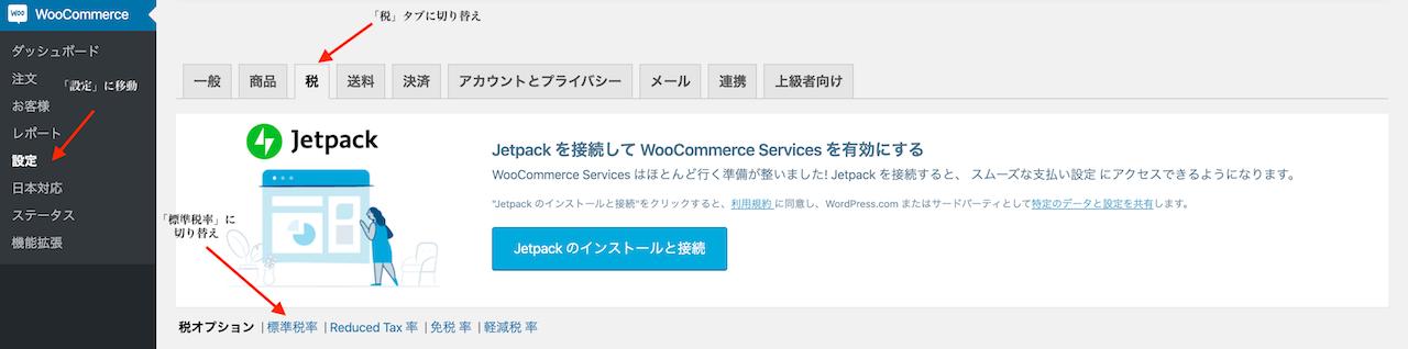 WooCommerce 設定 標準税率