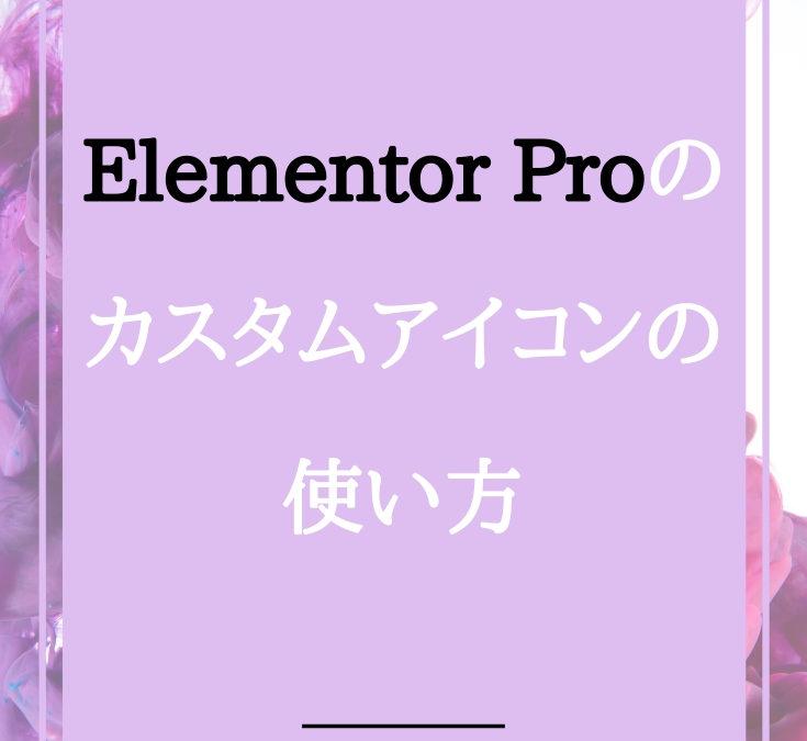 Elementor Proのカスタムアイコンの使い方