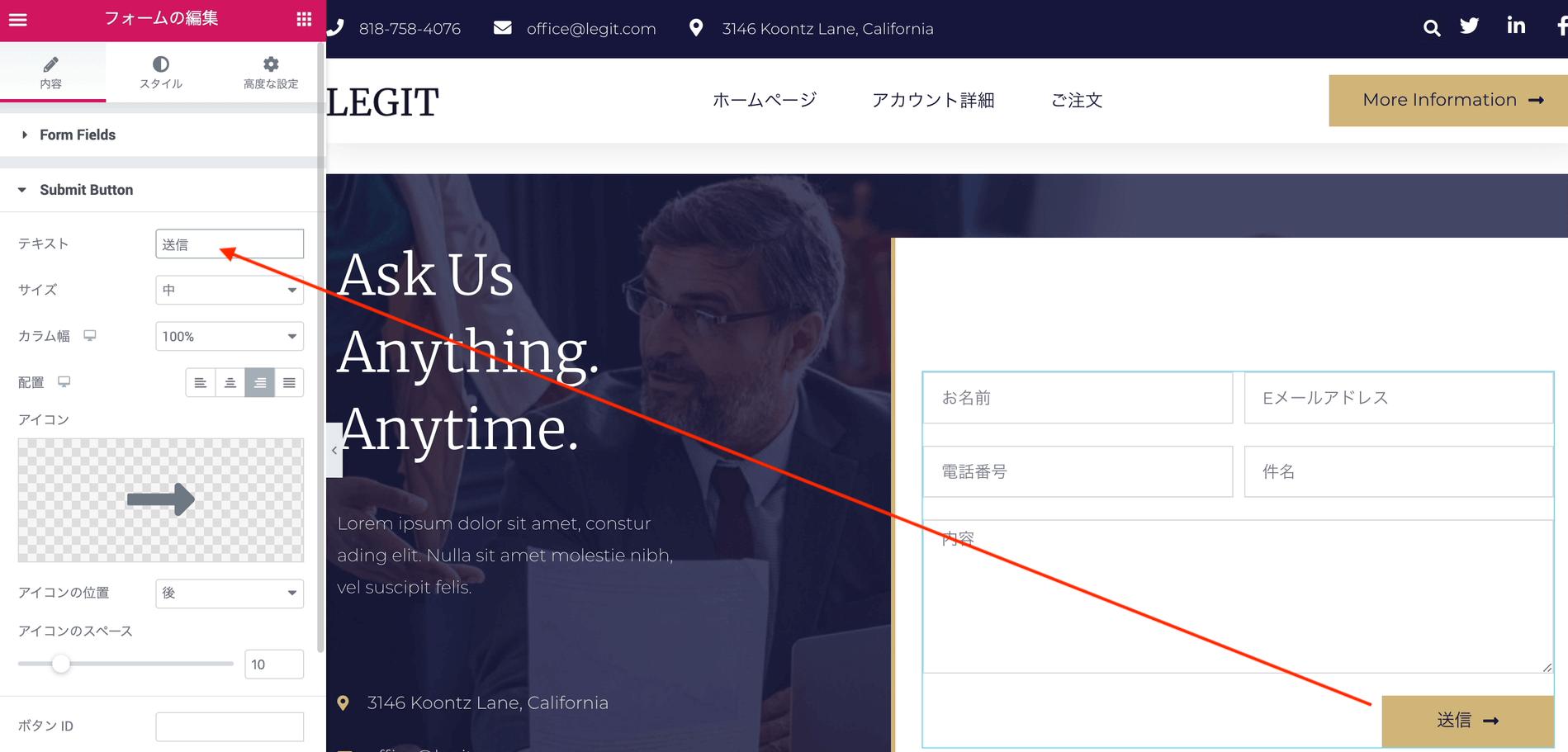 お問い合わせフォームの送信ボタンの文言を変更する