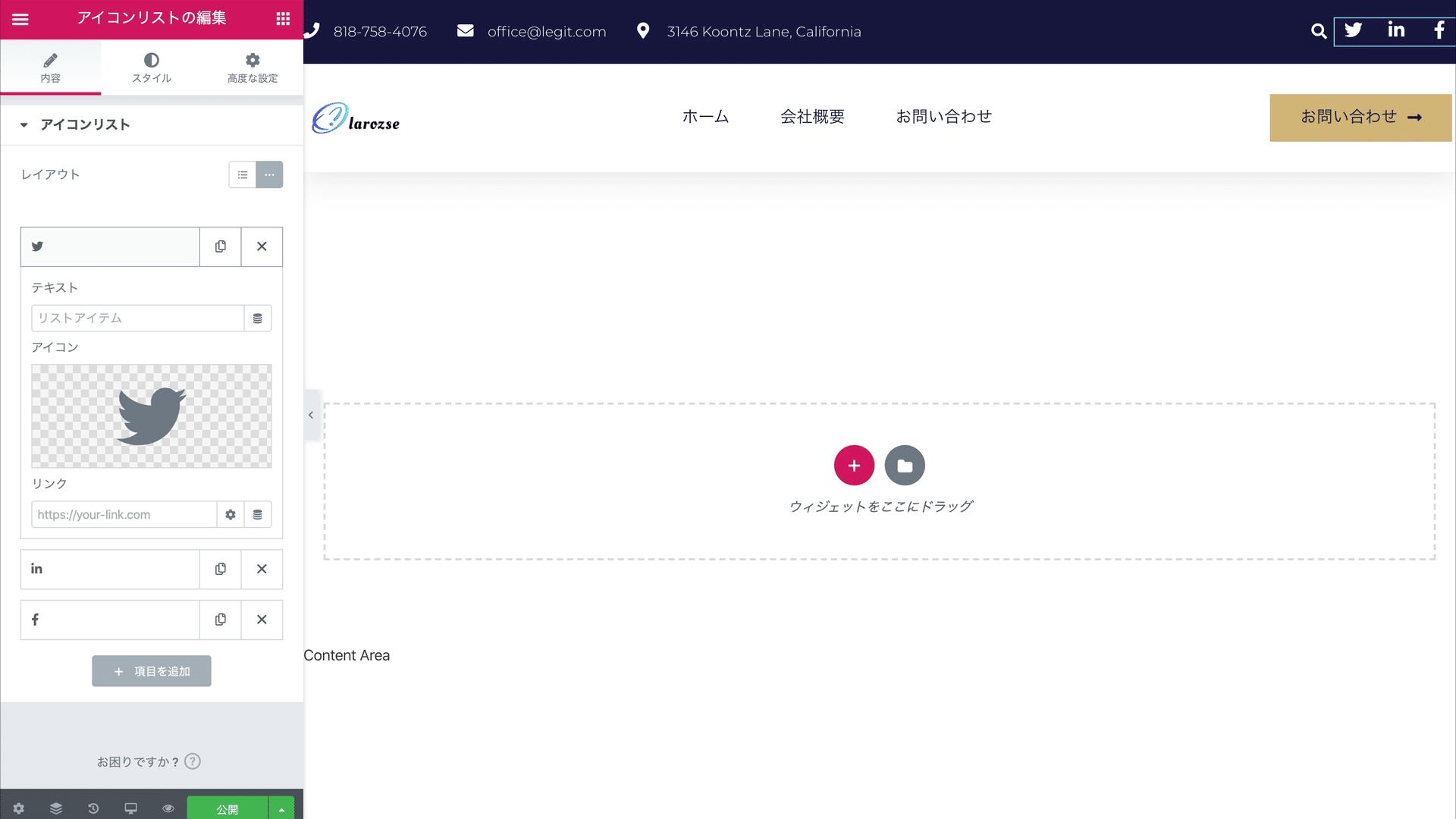 アイコンリストウィジェットでSNSのプロフィールリンクを設定数る