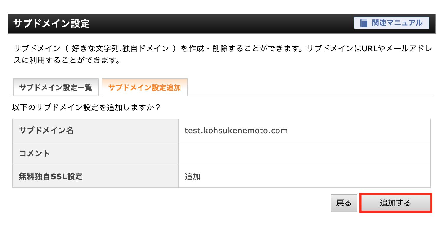 エックスサーバーでサブドメインを設定し「追加する」ボタンをクリック