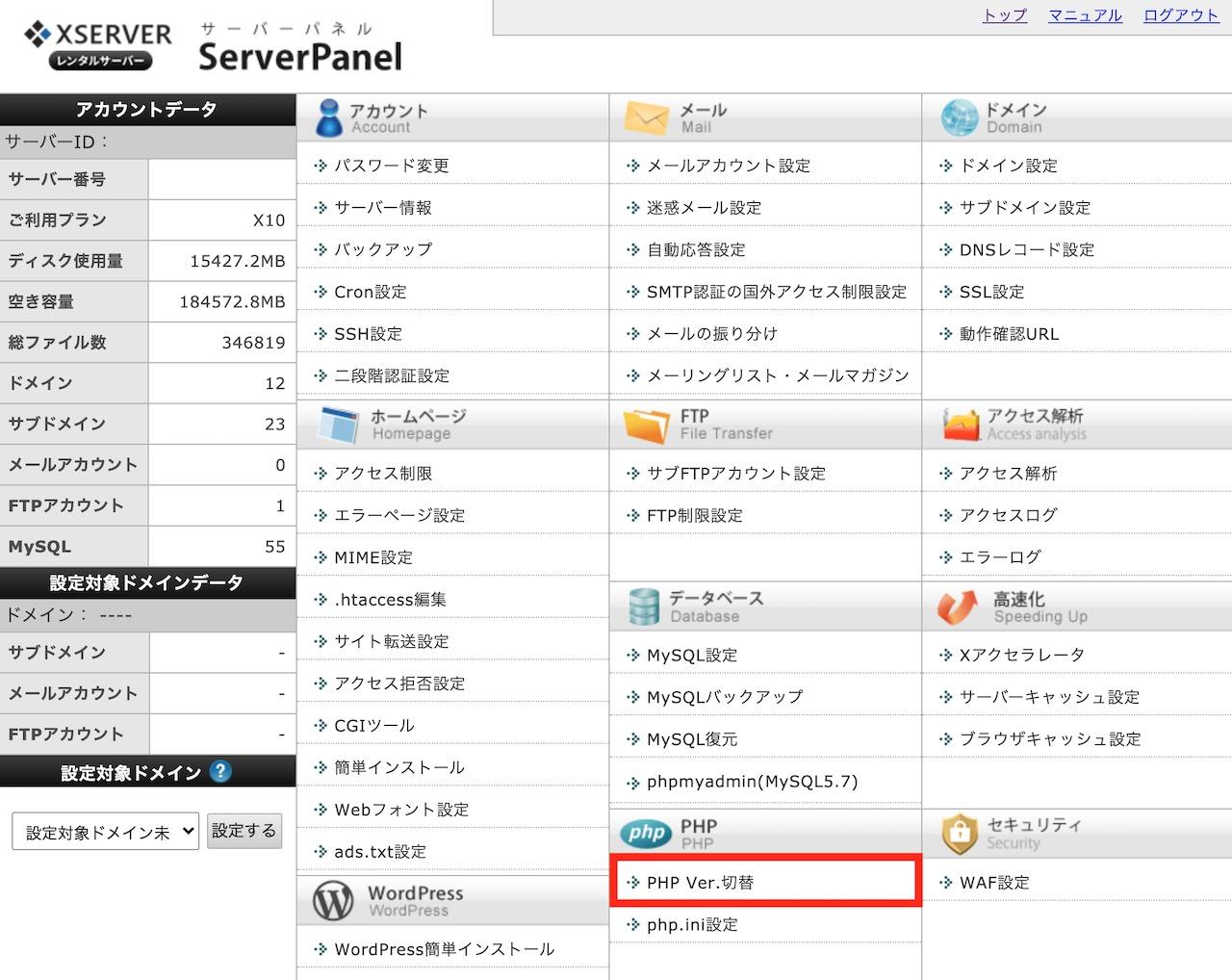 エックスサーバーでPHPのバージョンを変更する